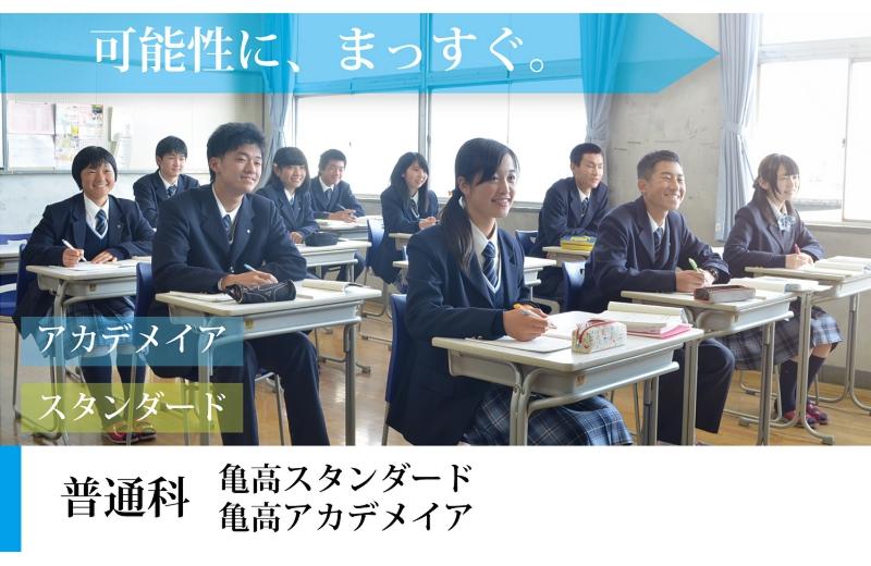 普通科 of 亀岡高校HP